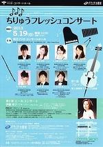 第12回ちりゅうフレッシュコンサート