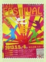 NEWSエンターテインメント12th★FESTIVAL