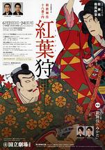 平成25年6月歌舞伎鑑賞教室「紅葉狩」
