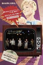 浅草みちくさライブ vol.3 〜いい歌、旅気分♪〜