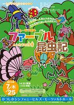ミュージカル「ファーブル昆虫記~ムシたちの四季~」