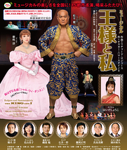 ミュージカル「王様と私」2013