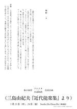 (三島由紀夫『近代能楽集』より)