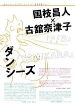 国枝昌人×古舘奈津子『F/B』/ダンシーズ『YAMIKAR