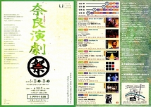 第五回奈良演劇祭