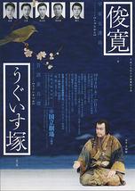 10月歌舞伎公演