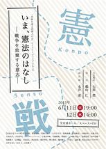 いま、憲法のはなし -戦争を放棄する意志- (東京公演)