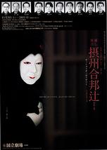 11月歌舞伎公演