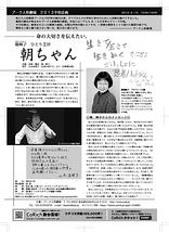 堀 絢子 ひとり芝居 「朝ちゃん」