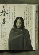 春琴 Shun-kin