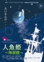 人魚姫~海賊編~
