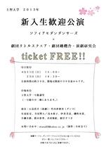 上智大学新入生歓迎公演