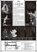 乙女文楽「若手公演」