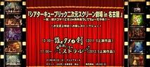 シアターキューブリック二次元スクリーン劇場 in 名古屋
