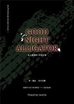 GOOD NIGHT ALLIGATOR