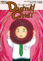 Doughnut Christ!(ドーナッツ クライスト!)