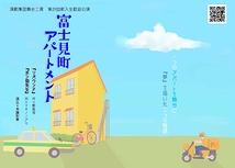 『富士見町アパートメント』