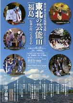 6月民俗芸能公演「東北の芸能Ⅲ 福島」