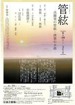 6月雅楽公演「管絃」