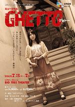 GHETTO/ゲットー