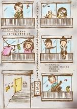 こまつ企画Vol.1こま茶屋「みんな笑ってくれるかな?ってめっちゃ不安ですけど、楽しんでもらえるように頑張ります!!in冷泉荘」