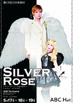 SilverRose〜天使の恋人〜