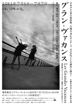 グラン・ヴァカンス―飛浩隆「グラン・ヴァカンス 廃園の天使Ⅰ」(早川書房)より―』