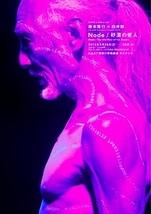Node/砂漠の老人 -The Old Man of the Desert-