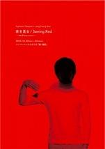 赤を見る/Seeing Red -ver.β-