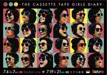 わたしーTHE CASSETTE TAPE GIRLS DIARY