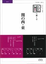 企画公演 能に親しむ-関の西・東(一)-