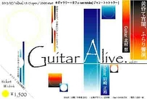 GuitarAlive vol.1