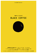(飲めない人のための)ブラックコーヒー