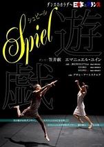 SPIEL/シュピール・遊戯