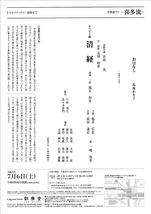 セルリアンタワー能楽堂 定期能-喜多流-