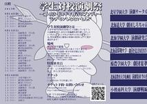 学生対校演劇祭