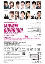 特殊清掃GO!GO!GO!