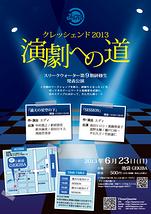クレッシェンド2013~演劇への道~