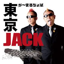 東京JACK
