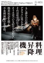 鳥の劇場公演『料理昇降機』