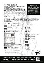 蘭郁二郎 生誕百年記念 怪奇と幻想の世界