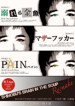 Weekly3【PAIN(ペイン)】
