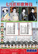 七月花形歌舞伎