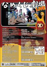 なめくじ劇場LIVE