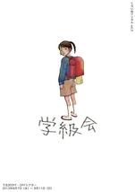 くろいぬケンネルVOL.3『学級会』