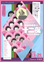 楽塾歌舞伎☆十二夜~2013海外版~