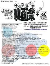 喜多見と狛江の小さな映画祭+α