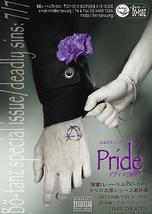 Pride -プライド [傲慢] -