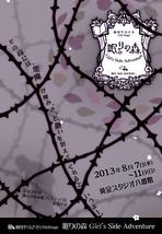眠りの森-Girl's Side Adventure-【閉幕御礼】