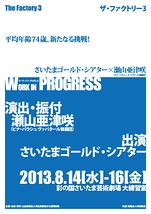 さいたまゴールド・シアター×瀬山亜津咲 ワーク・イン・プログレス 公開